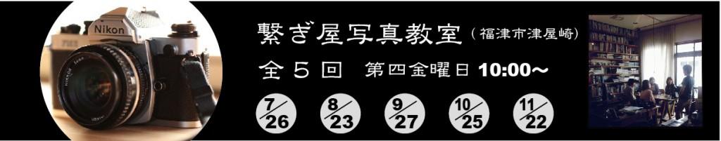 繋ぎ屋写真教室バナー(改)