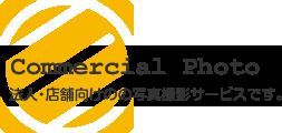 Commercial Photo 法人・店舗向けのの写真撮影サービスです。