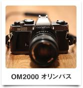 OM2000 オリンパス