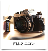 FM-2 ニコン