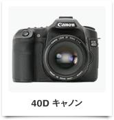 40D キャノン