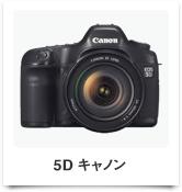5D キャノン