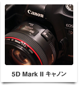5D Mark II キャノン