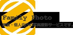 Family Photo 家族・個人向けの写真撮影サービスです。
